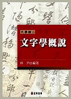 正中網路書店-【文史哲 / 華語教材 / Learn Chinese ...